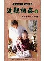 (104bm00004)[BM-004] あの世の前の快楽 近親相姦 お婆ちゃんと初孫 4 ダウンロード