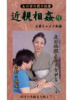 「あの世の前の快楽 近親相姦 お婆ちゃんと初孫 9」のパッケージ画像