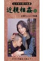 (104bm00010)[BM-010] あの世の前の快楽 近親相姦 お婆ちゃんと初孫 10 ダウンロード