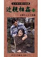 (104bm00011)[BM-011] あの世の前の快楽 近親相姦 お婆ちゃんと初孫 11 ダウンロード