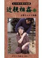 (104bm00012)[BM-012] あの世の前の快楽 近親相姦 お婆ちゃんと初孫 12 ダウンロード