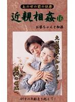(104bm00016)[BM-016] あの世の前の快楽 近親相姦 お婆ちゃんと初孫 16 ダウンロード
