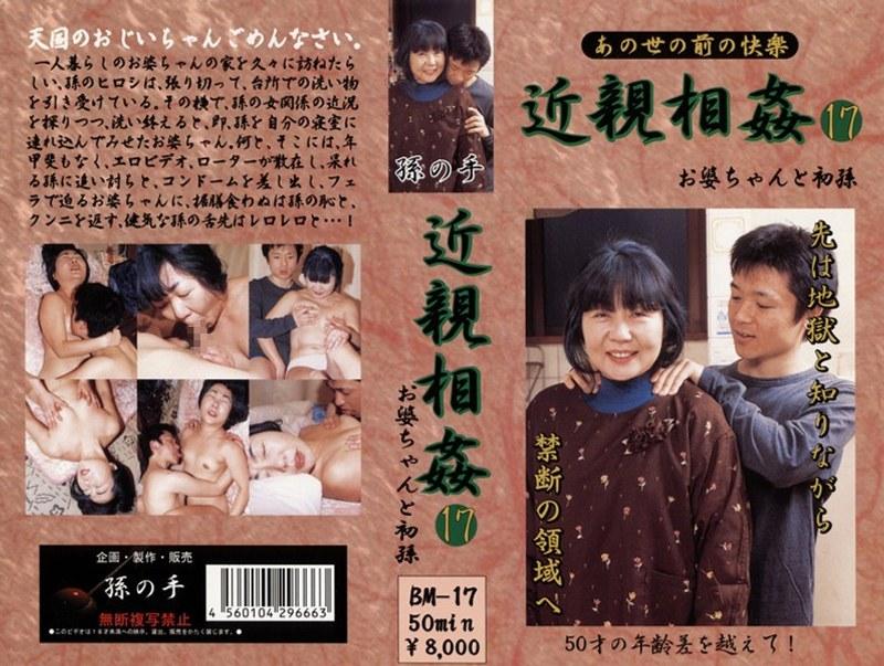 寝室にて、人妻のバイブ無料熟女動画像。あの世の前の快楽 近親相姦 お婆ちゃんと初孫 17