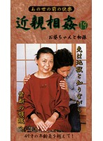 (104bm00019)[BM-019] あの世の前の快楽 近親相姦 お婆ちゃんと初孫 19 ダウンロード