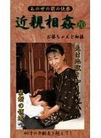 (104bm00020)[BM-020] あの世の前の快楽 近親相姦 お婆ちゃんと初孫 20 ダウンロード
