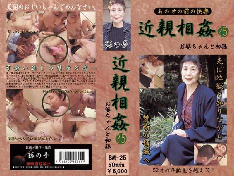 温泉にて、熟女のバイブ無料動画像。あの世の前の快楽 近親相姦 お婆ちゃんと初孫 25