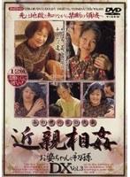 あの世の前の快楽 近親相姦 お婆ちゃんと初孫 DX Vol.3 ダウンロード