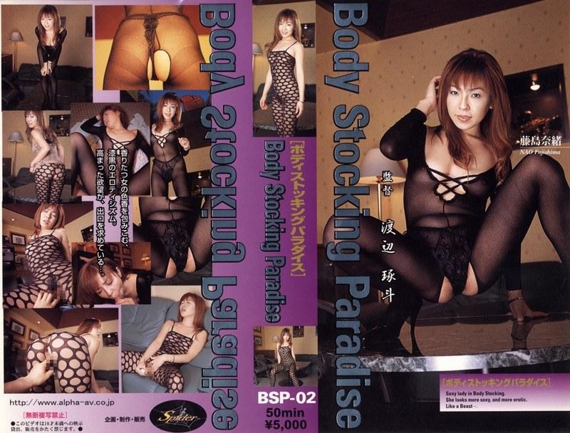 パンストの人妻、藤島奈緒出演の無料熟女動画像。Body Stocking Paradise 藤島奈緒