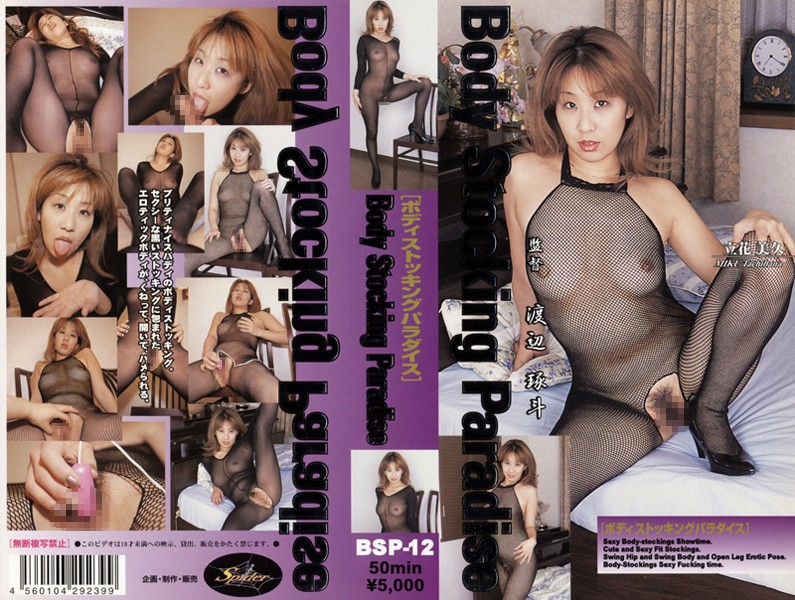 Body Stocking Paradise 立花美久