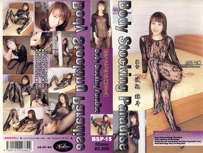 スレンダーの人妻、倉沢七海出演の無料熟女動画像。Body Stocking Paradise 倉沢七海