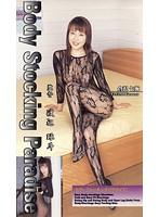 (104bsp00015)[BSP-015] Body Stocking Paradise 倉沢七海 ダウンロード