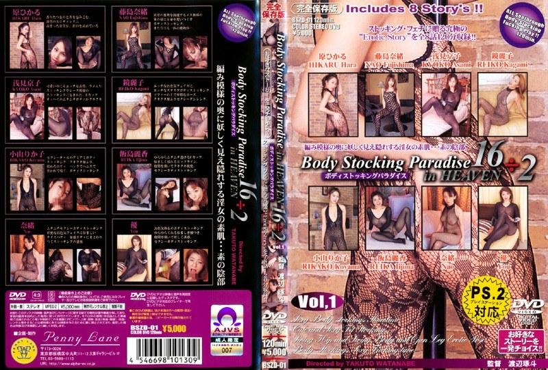ストッキングの熟女、原ひかる出演のフェラ無料動画像。ボディストッキングパラダイス in HEAVEN 16÷2 Vol.1