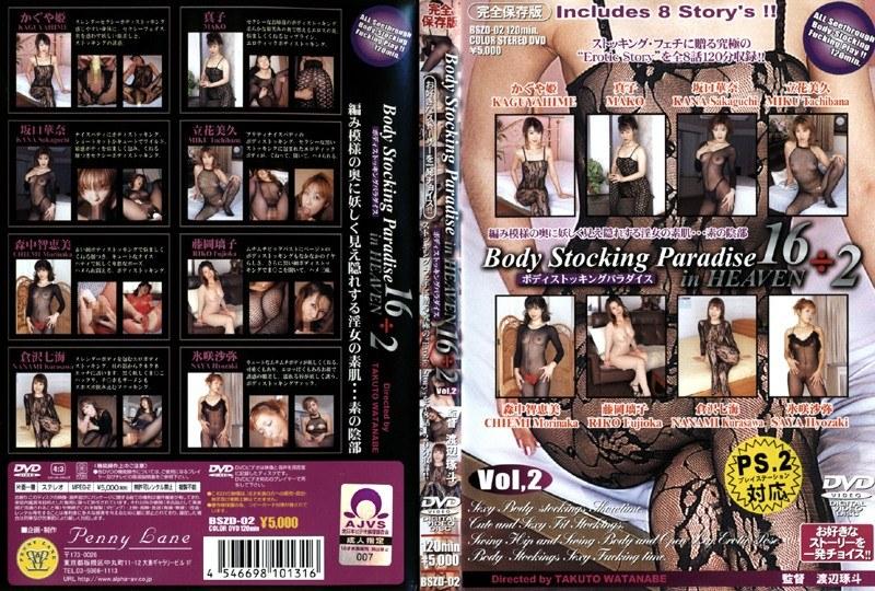 ゴージャスの熟女、かぐや姫出演のH無料動画像。ボディストッキングパラダイス in HEAVEN 16÷2 Vol.2