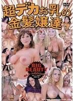 超デカお乳の金髪嬢達 VOLUME.1 ダウンロード