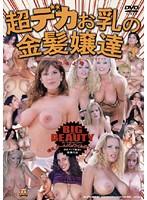 (104cdod00001)[CDOD-001] 超デカお乳の金髪嬢達 VOLUME.1 ダウンロード