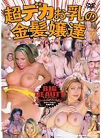 超デカお乳の金髪嬢達 VOLUME.2 ダウンロード