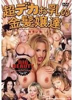 (104cdod00003)[CDOD-003] 超デカお乳の金髪嬢達 VOLUME.3 ダウンロード