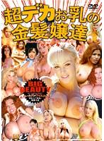 超デカお乳の金髪嬢達 VOLUME.5 ダウンロード