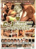 (104cold01)[COLD-001] 第1回 最強痴女決定戦 C-1グランプリ ダウンロード