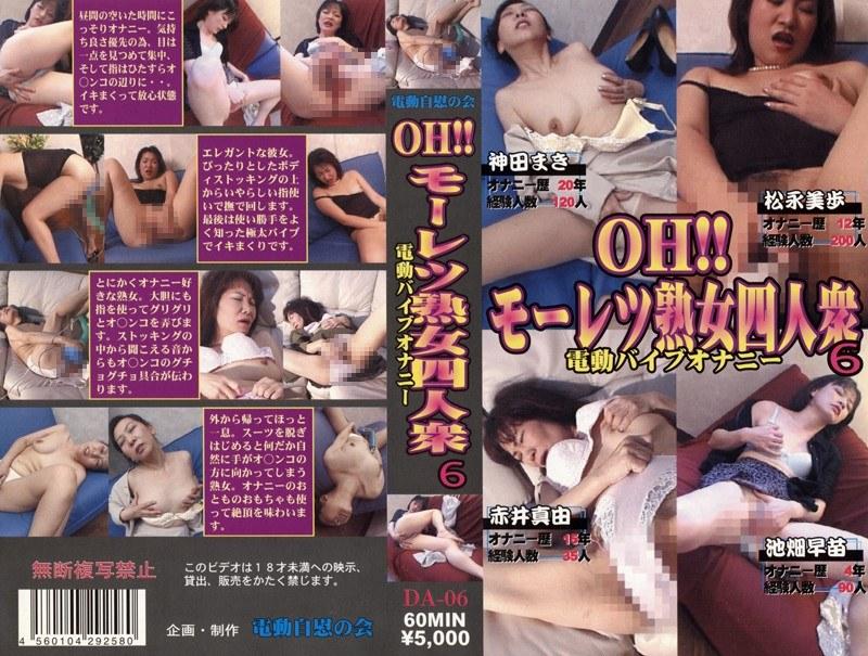 人妻、松永美歩出演のオナニー無料熟女動画像。OH!