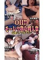 OH!!モーレツ熟女四人衆 電動バイブオナニー 6