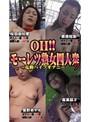 OH!!モーレツ熟女四人衆 電動バイブオナニー 7