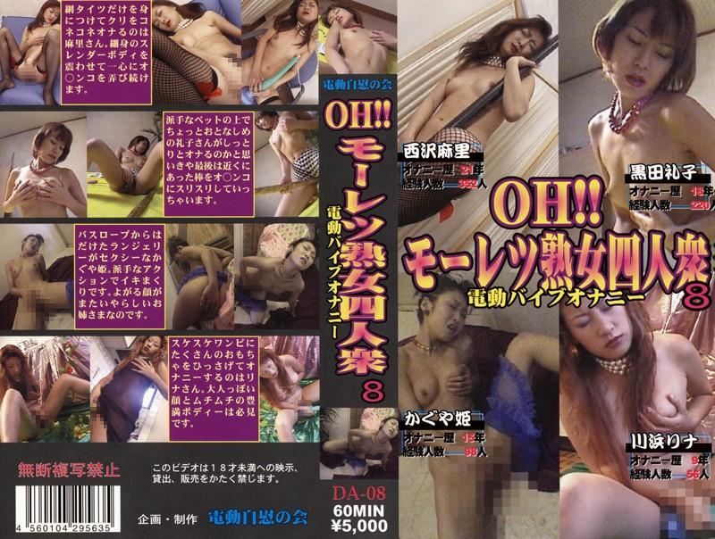 ベッドにて、スレンダーの姉、黒田れい子出演のバイブ無料熟女動画像。OH!