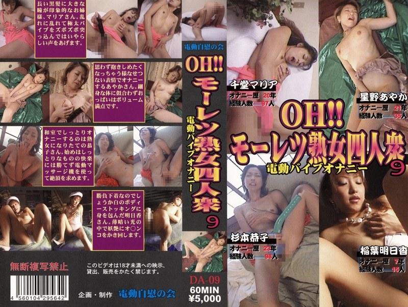 和室にて、人妻、葉月由良(星野綾香、中州悠良)出演のバイブ無料熟女動画像。OH!
