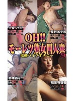 「OH!!モーレツ熟女四人衆 電動バイブオナニー 9」のパッケージ画像