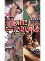 OH!!モーレツ熟女四人衆 電動バイブオナニー 9