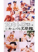 (104daitoku02)[DAITOKU-002] スカトロカーニバル大図鑑 大2 ダウンロード
