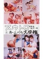 (104daitoku03)[DAITOKU-003] スカトロカーニバル大図鑑 大3 ダウンロード