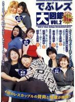 (104dedd02)[DEDD-002] でぶレズ大図鑑 VOL.2 ダウンロード