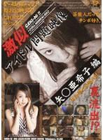 (104dmdd02)[DMDD-002] 激似 アイドル問題映像 矢○亜希子編 ダウンロード