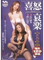 (104dobd01)[DOBD-001] 喜怒哀楽 友崎亜希・楠真由美 ダウンロード