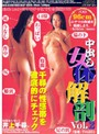 中出し女体解剖 Vol.2 井上千尋