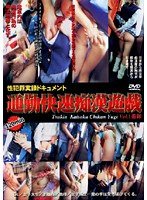 通勤快速痴漢遊戯 Vol.1番線 ダウンロード