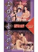エロ熟女三姉妹 Act.5 ダウンロード