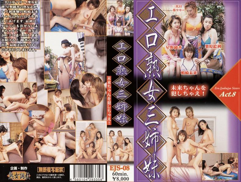 レズ、嶋崎未来出演の4P無料動画像。エロ熟女三姉妹 Act.8
