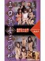 エロ熟女三姉妹 Act.9