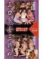 エロ熟女三姉妹 Act.10