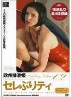欧州排泄姫 セレぶりティ 02 ダウンロード