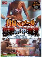 (104evdd01)[EVDD-001] 真夏のプール極悪水中痴漢 VOL.1 ダウンロード