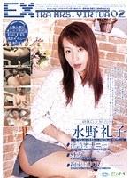 エクストラミセスバーチャ VOL.2 水野礼子 ダウンロード