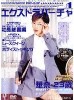 「エクストラ・バーチャ VOL.1 華奈 23歳」のパッケージ画像