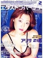 (104exvd02)[EXVD-002] エクストラ・バーチャ VOL.2 アリサ 21歳 ダウンロード