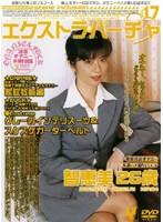 エクストラ・バーチャ VOL.17 智恵美 26歳 ダウンロード