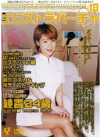 「エクストラ・バーチャ VOL.18 綾香 24歳」のパッケージ画像