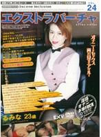 (104exvd24)[EXVD-024] エクストラ・バーチャ VOL.24 るみな 23歳 ダウンロード
