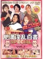 肥満淫乱白書SPECIAL VOL.1 ダウンロード